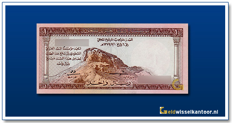 Geldwisselkantoor-1-Riyal-Hill-of-Light-1961-Saudi-Arabie